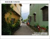 2011.08.13 南投信義久美部落:DSC_0510.JPG