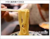 大阪丸龜製麵千日前店:DSC_6635.JPG