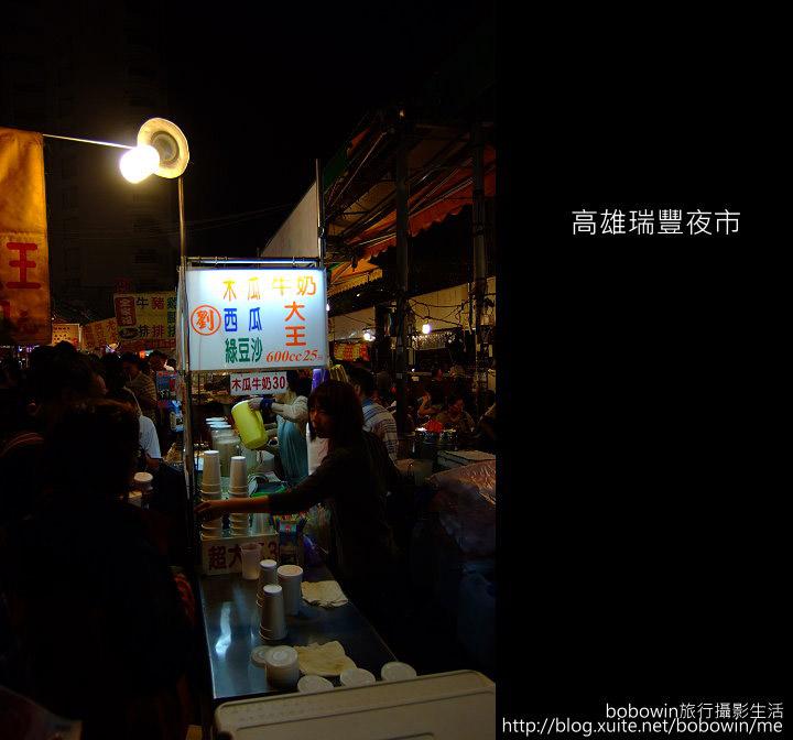 [ 高雄 ] 瑞豐夜市--高捷美食之旅:DSCF1870.JPG