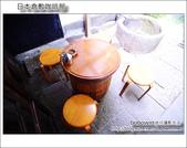 Day3 Part5 倉敷咖啡館:DSC_8327.JPG