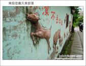 2011.08.13 南投信義久美部落:DSC_0511.JPG
