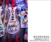 日本東京自由行~Day5 part2 淺草寺商店街:DSC_1354.JPG