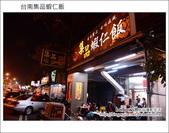 2013.01.25台南 鄭記蔥肉餅、集品蝦仁飯、石頭鄉玉米:DSC_9545.JPG