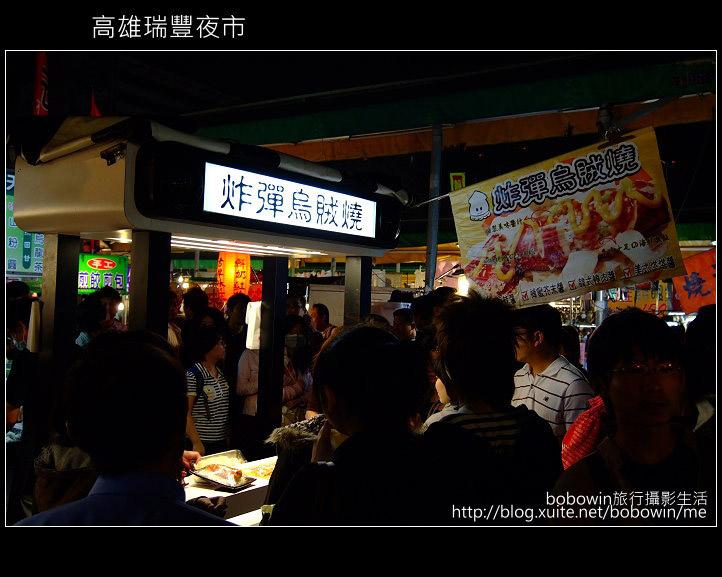[ 高雄 ] 瑞豐夜市--高捷美食之旅:DSCF1872.JPG