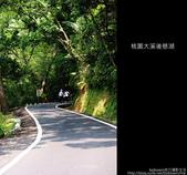 [ 北橫 ] 桃園大溪後慈湖:DSCF5019.JPG