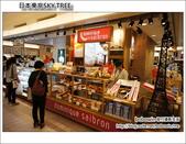 日本東京SKYTREE:DSC06824.JPG