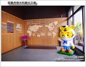 宜蘭虎牌米粉觀光工廠:DSC_9820.JPG
