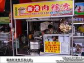 嘉義新港奉天宮小吃:DSC_3653.JPG