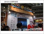 2012台北國際旅展~日本篇:DSC_2679.JPG