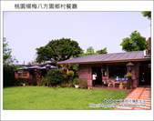 2013.03.17 桃園楊梅八方園:DSC_3556.JPG