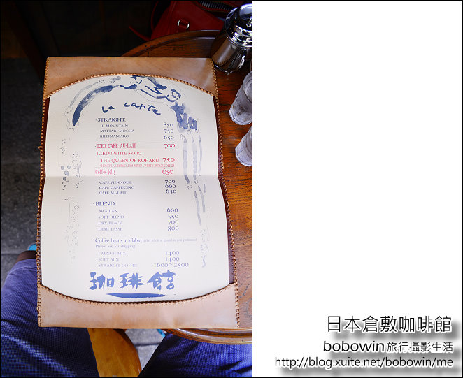 Day3 Part5 倉敷咖啡館:DSC_8329.JPG