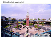 Day3 Part7 倉敷Ario shopping Mall:DSC_8447.JPG