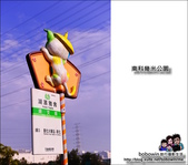 台南南科湖濱雅舍幾米公園:DSC_8942.JPG