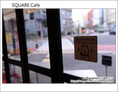 日本東京之旅 Day4 part1 SQUARE Cafe:DSC_0239.JPG