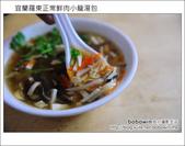 2011.10.16 宜蘭羅東正常鮮肉湯包:DSC_8310.JPG