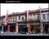 [ 雲林 ] 西螺延平老街、三角大水餃、連琴碗粿:DSCF3190.JPG