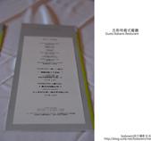 古斯特義式餐廳下午茶:DSCF7479.JPG