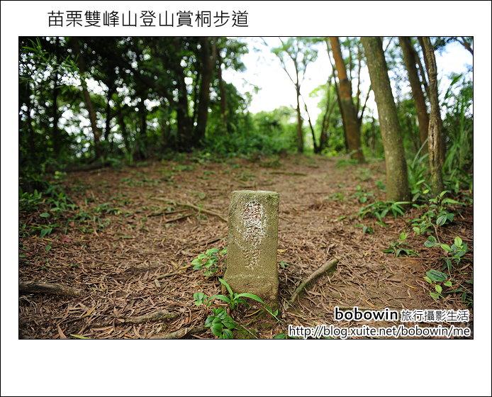 2012.04.29 苗栗雙峰山登山步道:DSC_1984.JPG