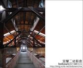 2011.10.16 宜蘭二結穀倉:DSC_8197.JPG