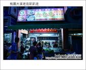 2012.08.25 桃園大溪老街:DSC_0185.JPG