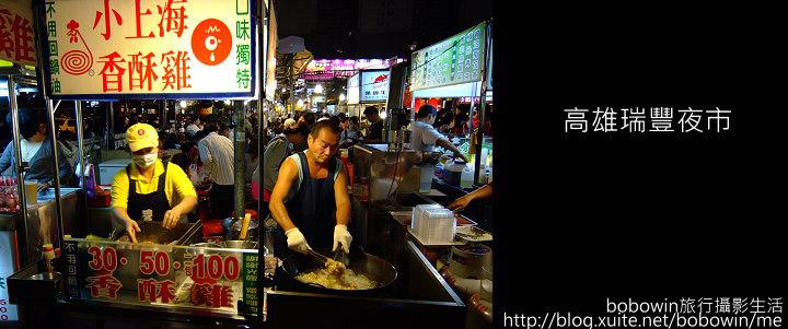 [ 高雄 ] 瑞豐夜市--高捷美食之旅:DSCF1875.JPG