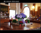 苗栗 ] 薰衣草森林--明德水庫店 :DSCF3277.JPG