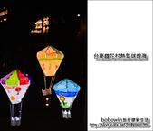台東鐵花村:DSC_1180.JPG