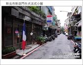 2012.04.07 新北市新店鬥牛犬法式小館:DSC_8519.JPG