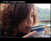 [景觀餐廳]  新竹寶山沙湖瀝藝術村:DSCF3022.JPG