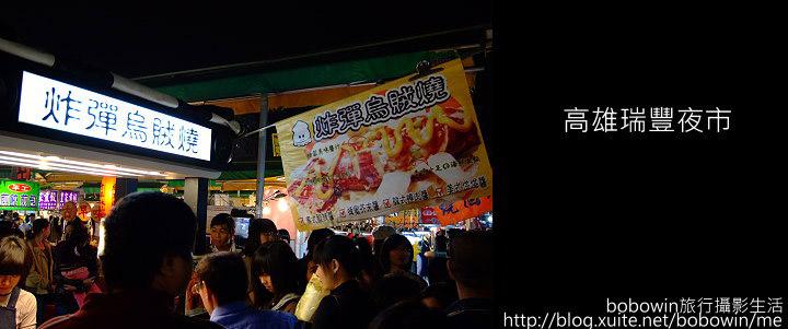 [ 高雄 ] 瑞豐夜市--高捷美食之旅:DSCF1876.JPG