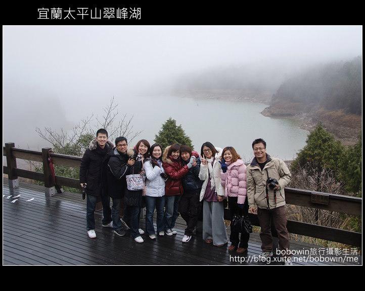 [ 宜蘭 ] 太平山翠峰湖--探索台灣最大高山湖:DSCF5905.JPG