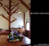 苗栗 ] 薰衣草森林--明德水庫店 :DSCF3286.JPG