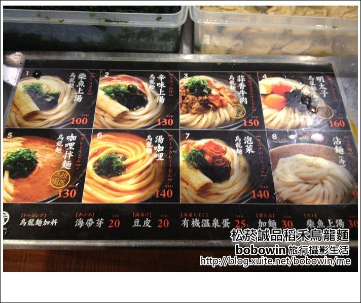 2013.09.19 松菸誠品稻禾烏龍麵:IMG_6400.JPG