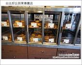 台北好丘貝果專賣店:DSC05843.JPG