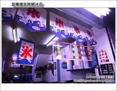 宜蘭鐵支路腳冰店:DSC_0684.JPG
