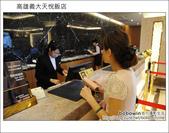 2011.08.06 高雄義大天悅飯店:DSC_9283.JPG