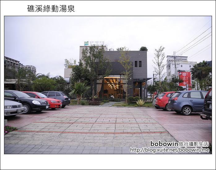 2012.02.12 礁溪綠動湯泉:DSC_5170.JPG