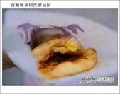 2012.09.22 宜蘭礁溪柯氏蔥油餅:DSC_0964.JPG