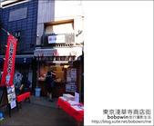 日本東京自由行~Day5 part2 淺草寺商店街:DSC_1366.JPG