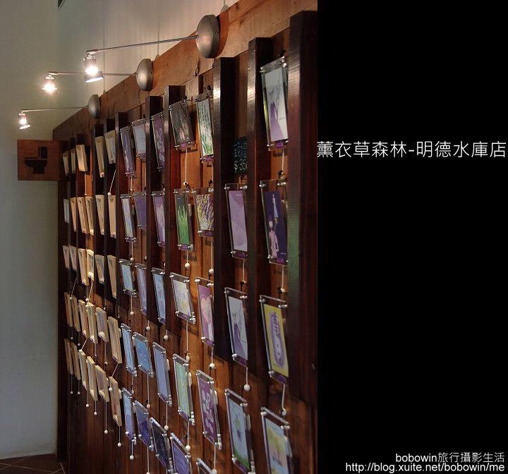 苗栗 ] 薰衣草森林--明德水庫店 :DSCF3289.JPG