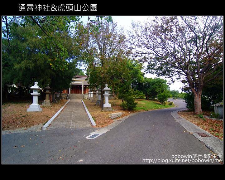 2009.11.07 通霄神社&虎頭山公園:DSCF1244.JPG