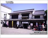 Day3 Part1 日本倉敷:DSC_7867.JPG