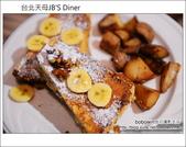 台北天母JB'S Diner:DSC_6916.JPG