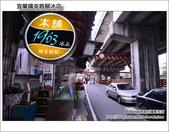 宜蘭鐵支路腳冰店:DSC_0693.JPG