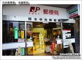 日本郵便局:DSC08366.JPG