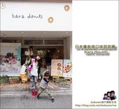 廣島本通 hara dounts:DSC_0556.JPG