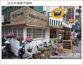 2012.05.12 台北內湖黑羊咖啡:DSC01381.JPG