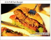 2012.09.05台北內湖 Fani Burger:DSC_5020.JPG