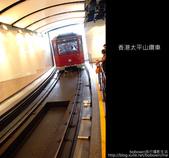 遊記 ] 港澳自由行day2 part3 山頂覽車站-->太平山頂-->蘭桂坊-->九龍皇悅酒店 :DSCF8754.JPG