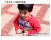 2013.03.17 桃園楊梅八方園:DSC_3557.JPG